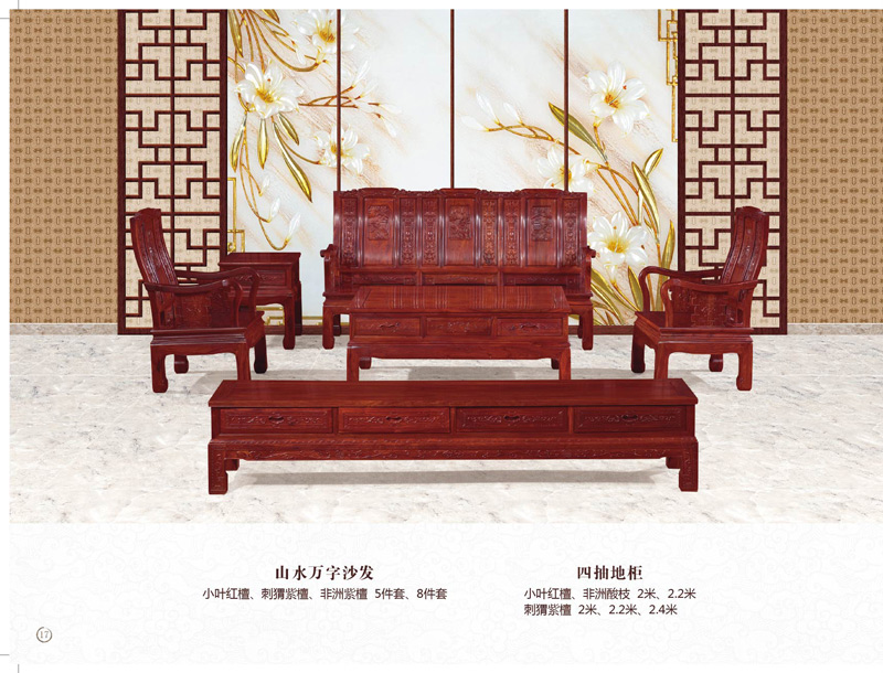 山水万字沙发-四抽地柜-小叶红檀-刺猬紫檀图片及家具图片
